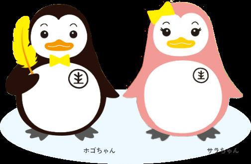 ホゴちゃんとサラちゃん